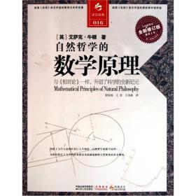 决定经典016:自然哲学的数学原理(全新修订版)
