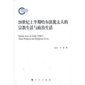 人民出版社 20世纪上半期哈尔滨犹太人的宗教生活与政治生活 王志军,李薇 9787010113357