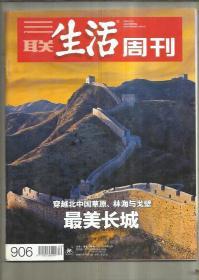 三联生活周刊(2016年第40期)