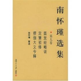 南怀瑾选集 第九卷 专著 南怀瑾著述 nan huai jin xuan ji