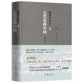姚著中国史2:古代北西中国
