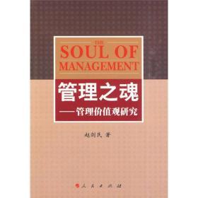 XN-SL管理之魂-管理价值观研究