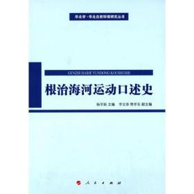 华北学·华北自然环境研究丛书:根治海河运动口述史