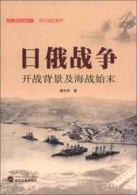 日俄战争:开战背景及海战始末