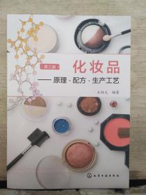 化妆品——原理·配方·生产工艺(第三版)2018.8重印