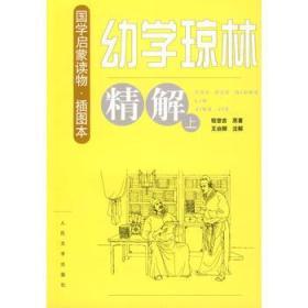 国学启蒙读物·插图本--《幼学琼林》精解(上下册) /王诒卿 注解