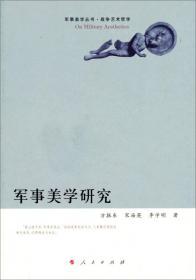 军事美学丛书·战争艺术哲学:军事美学研究