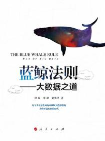 蓝鲸法则——大数据之道(L)