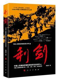 中国人民解放军钢铁部队传奇:利剑--中国人民解放军钢铁常胜军征战实录2