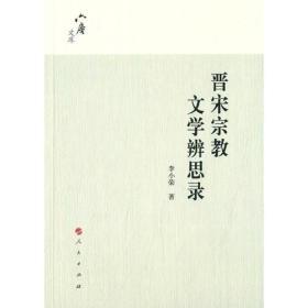 晉宋宗教文學辨思錄