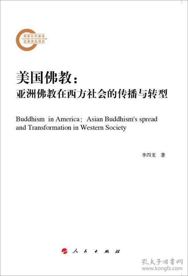 美国佛教:亚洲佛教在西方社会的传播与转型