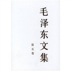 毛泽东文集  第五卷  精