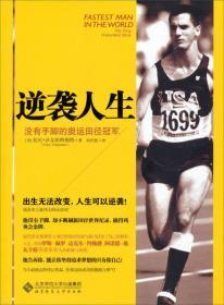 逆袭人生:没有手脚的奥运冠军