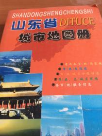 山东省城市地图册