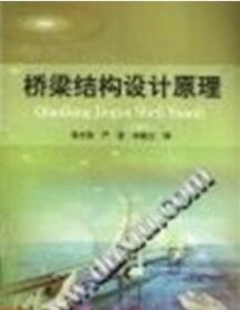 桥梁结构设计原理 蒋志刚 9787810995672