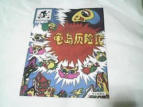 彩色儿童系列画册<<幽默小天使>>--龟岛历险记