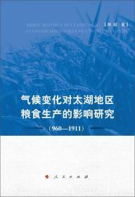 姘�������瀵瑰お婀��板�虹伯椋���浜х��褰卞����绌�:960-1911