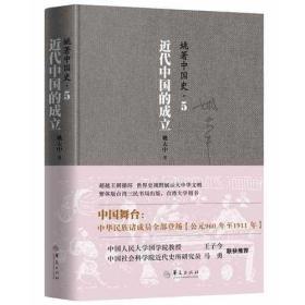 姚著中國史5:近代中國的成立
