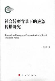 社会转型背景下的应急传播研究