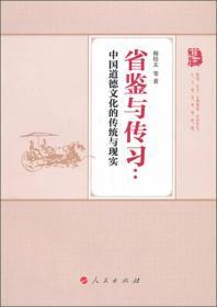 省鉴与传习:中国道德文化的传统与现实