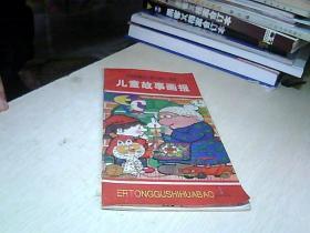 儿童故事画报 1996年  第1期