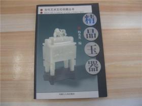 古代艺术文化收藏丛书-精品玉器
