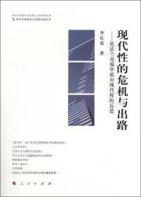 中外马克思主义学者对话丛书·现代性的危机与出路:论法兰克福学派对现代性的反思