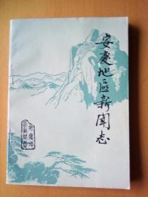 安庆地区新闻志