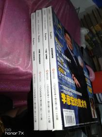时尚先生杂志2005年9、10、11、12月号 封面谢霆锋  刘德华、