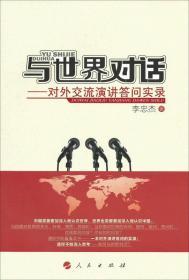 与世界对话:对外交流演讲答问实录
