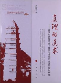 真理的追求:延安时期知识分子群体与马克思主义中国化研究