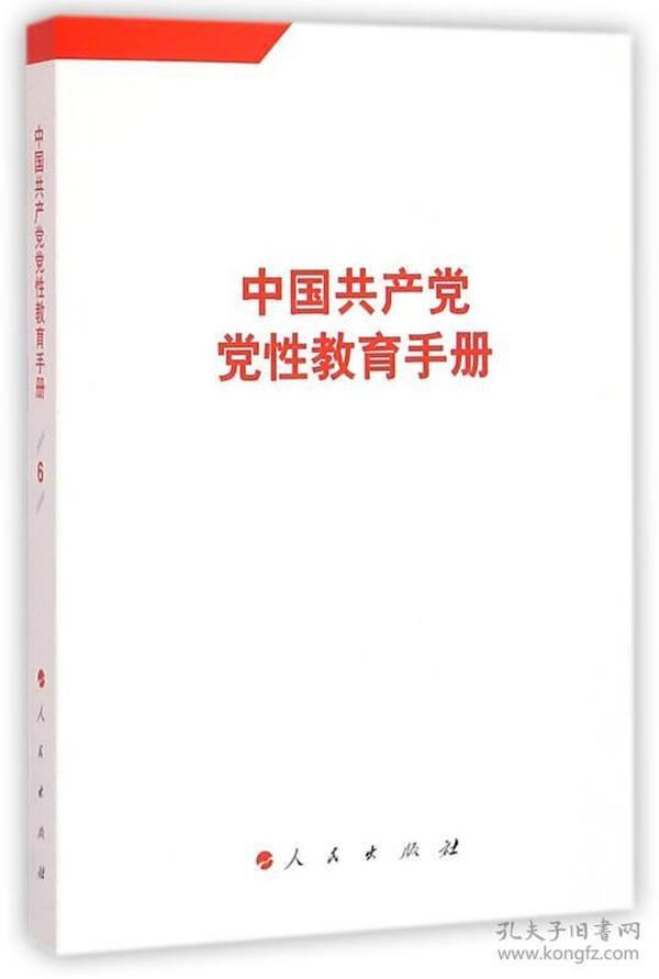 中国共产党党性教育手册(第6卷)