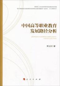 正版包邮微残-中国高等职业教育发展路径分析CS9787010149257