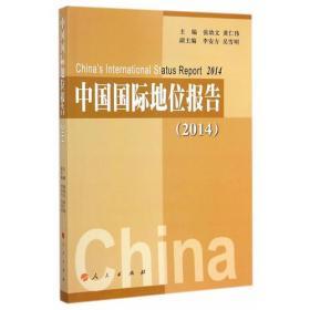 中国国际地位报告(2014)