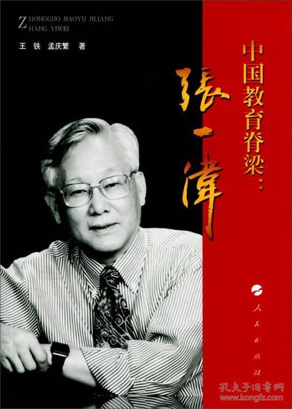 9787010121611-ah-中国教育脊梁:张一伟 专著 王铁,孟庆繁著 zhong guo jiao yu ji liang : zhang yi