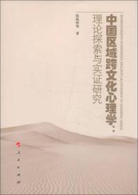 中國區域跨文化心理學-理論探索與