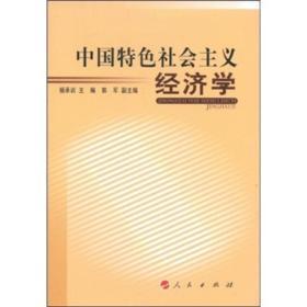 中國特色社會主義經濟學
