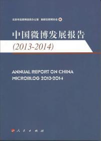2013-2014-中国微博发展报告