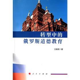 转型中的俄罗斯道德教育