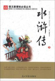 水浒传(下)/语文新课标必读丛书