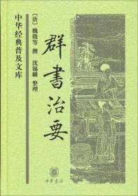 中华经典普及文库:群书治要