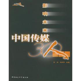 影响未来中国传媒30人:风景人丛