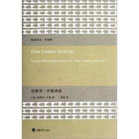 拉斯克-许勒诗选:新陆诗丛. 外国卷