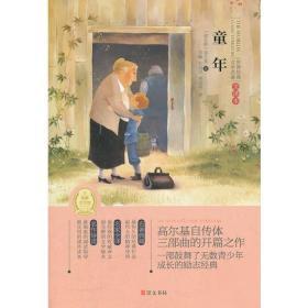 童年(专门为中小学生读者精挑细选的世界经典名篇,量身定制的原创插图,原汁原味的名著阅读)