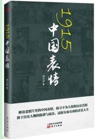 1915,中国表情