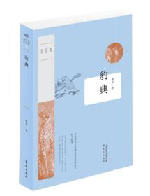 (蒋蓝作品系列)豹典