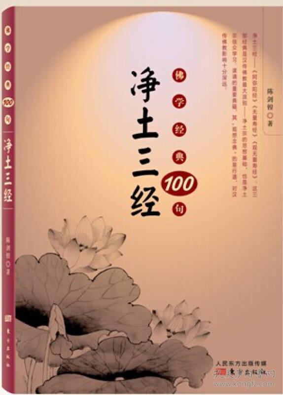 净土三经(佛学经典100句)