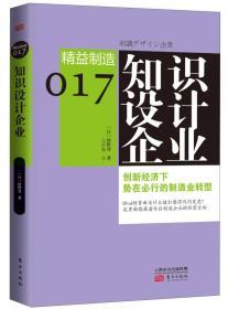 精益制造017:知识设计企业
