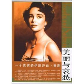美丽与哀愁:一个真实的伊丽莎白·泰勒