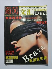 海风文汇环球周刊(2005年白羊座号)